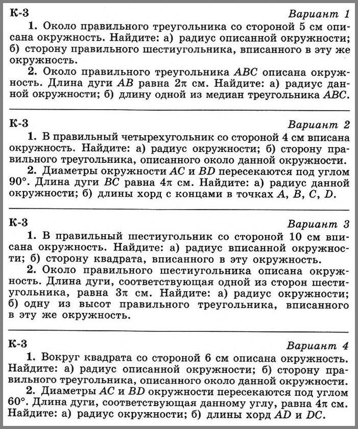 Контрольная работа К-3 по геометрии 9 класс (УМК Погорелов)
