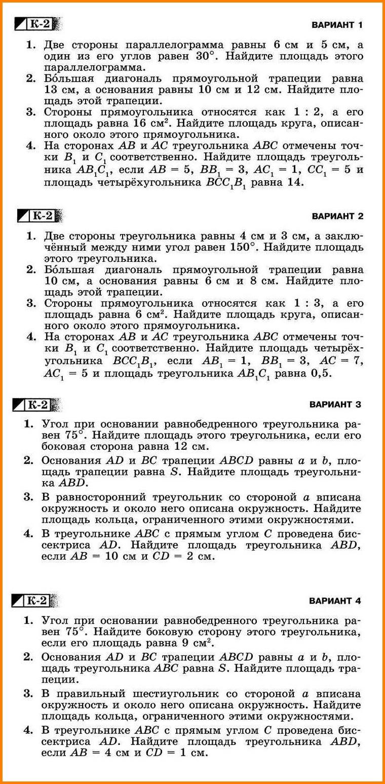 Контрольная работа К-2 по геометрии 9 класс (УМК Бутузов, МГУ - школе)