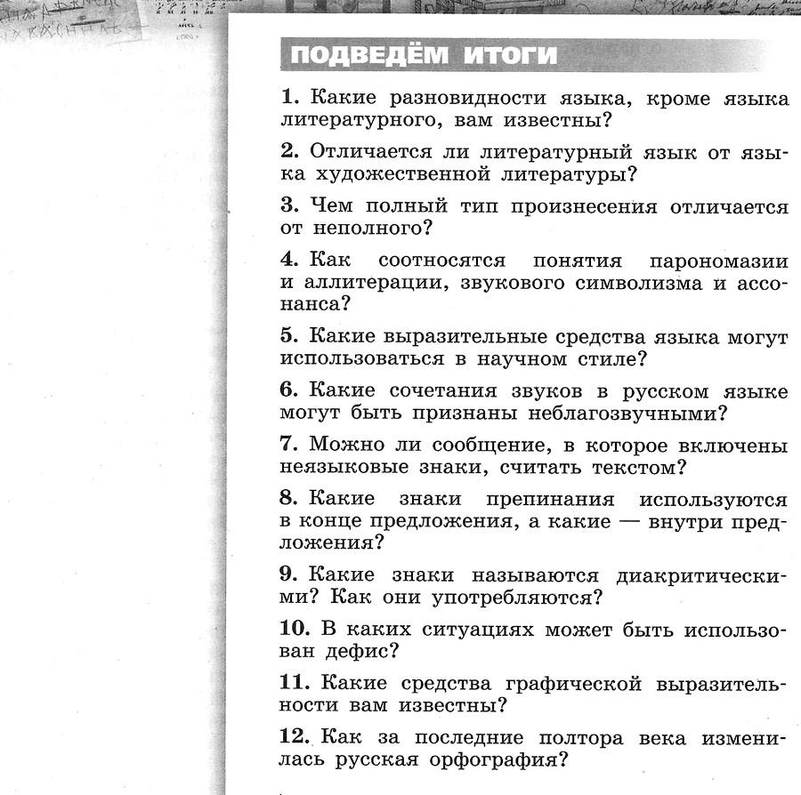 9. Орфография и общество. Реформы орфографии