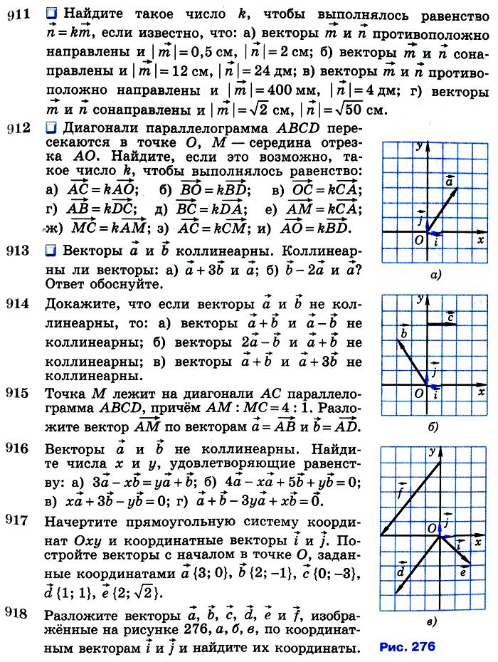 Геометрия Атанасян Задачи 911-928