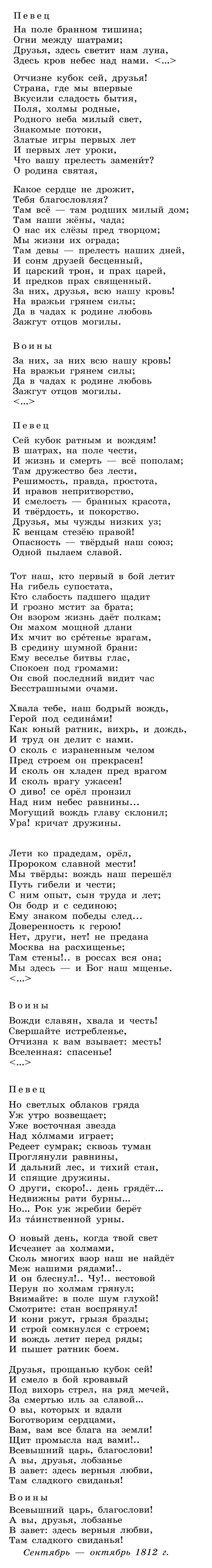 Литература 9 класс: Певец во стане русских воинов