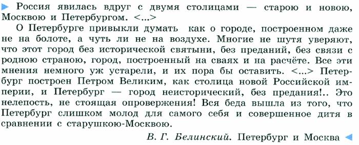 Белинский Петербург и Москва